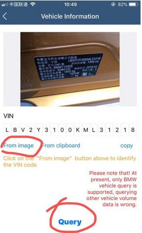 yanhua-acdp-check-vehicle-info-by-VIN-4
